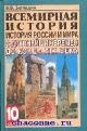 Всемирная история 11 кл